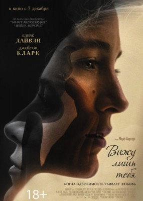 Вижу лишь тебя / All I See Is You (2016) HDRip / BDRip (720p, 1080p)