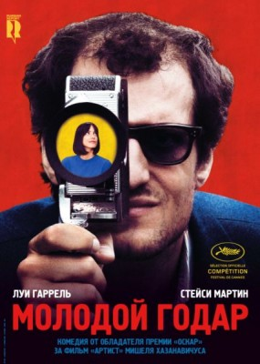 Молодой Годар / Le Redoutable (2017) HDRip / BDRip (720p)