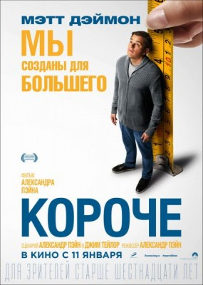 Короче / Downsizing (2017) HDRip / BDRip (720p, 1080p)