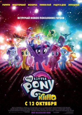 My Little Pony в кино / My Little Pony: The Movie (2017) HDRip / BDRip (720p, 1080p)
