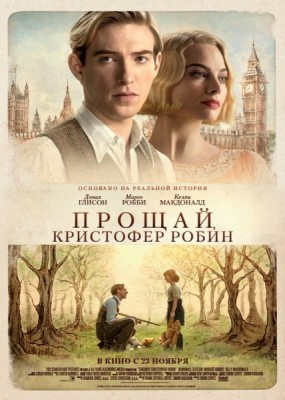 Прощай, Кристофер Робин / Goodbye Christopher Robin (2017) HDRip / BDRip (720p, 1080p)