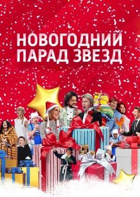 Новогодний парад звезд (2017) HDTVRip / SATRip