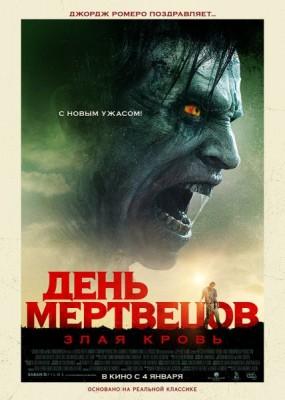 День мертвецов: Злая кровь / Day of the Dead: Bloodline (2018) WEB-DLRip / WEB-DL (1080p, 720p)