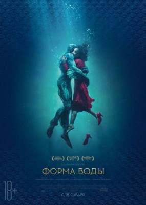 Форма воды / The Shape of Water (2017) DVDScr