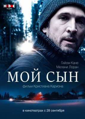 Мой сын / Mon gar?on (2017) WEB-DLRip / WEB-DL (720p)