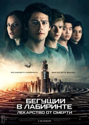 Бегущий в лабиринте: Лекарство от смерти / Maze Runner: The Death Cure (2018) TS