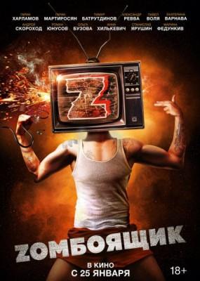 Zомбоящик (2017) TS