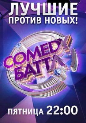 Comedy Баттл. Новый сезон (2018) SATRip / WEB-DL (720p)
