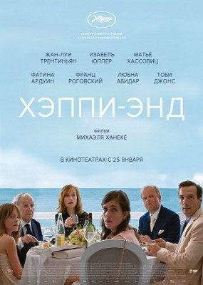 Хэппи-энд / Happy End (2017) HDRip / BDRip (720p)
