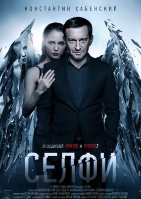 Селфи (2017) WEB-DLRip / WEB-DL (720p, 1080p)