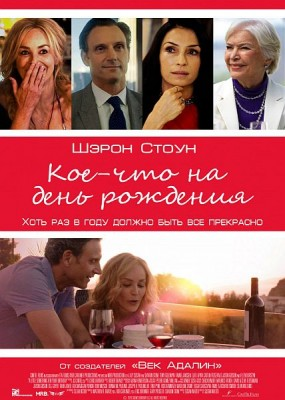 Кое-что на день рождения / A Little Something for Your Birthday (2017) WEB-DLRip / WEB-DL (720p, 1080p)