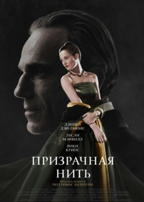 Призрачная нить / Phantom Thread (2017) HDRip / BDRip (720p, 1080p)