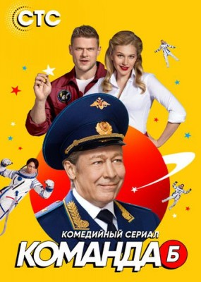 Команда Б (2018) WEB-DLRip / WEB-DL (720p)