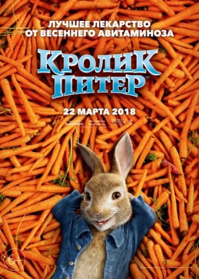 Кролик Питер / Peter Rabbit (2018) HDRip / BDRip (720p, 1080p)