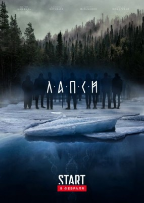 Лaпcи (2018) WEB-DLRip / WEB-DL (720p)