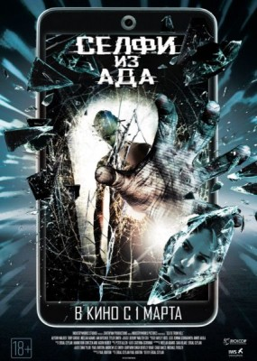 Селфи из ада / Selfie from Hell (2018) WEB-DLRip / WEB-DL (720p, 1080p)