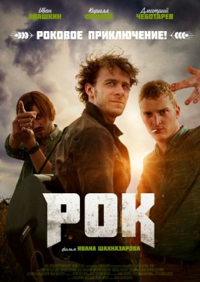 Рок (2017) WEB-DLRip / WEB-DL (720p, 1080p)