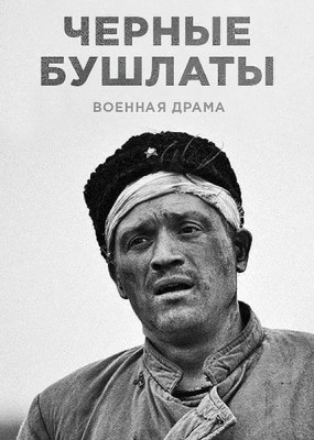 Черные бушлаты (2018) HDTVRip / WEB-DL (720p)