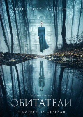 Обитатели / The Lodgers (2017) WEB-DLRip / WEB-DL (720p)