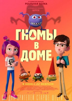 Гномы в доме / Gnome Alone (2017) WEB-DLRip / WEB-DL (720p, 1080p)