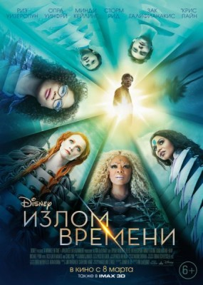 Излом времени / A Wrinkle in Time (2018) HDRip / BDRip (720p)