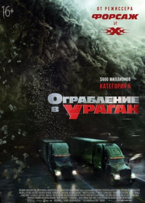 Ограбление в ураган / The Hurricane Heist (2018) WEB-DLRip / WEB-DL (720p, 1080p)