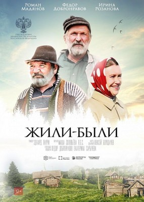 Жили-были (2017) WEB-DLRip / WEB-DL (720p, 1080p)