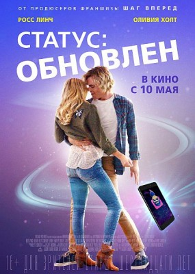 Статус: Обновлен / Status Update (2018) WEB-DLRip / WEB-DL (720p, 1080p)