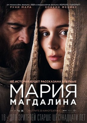 Мария Магдалина / Mary Magdalene (2018) HDRip / BDRip (720p, 1080p)