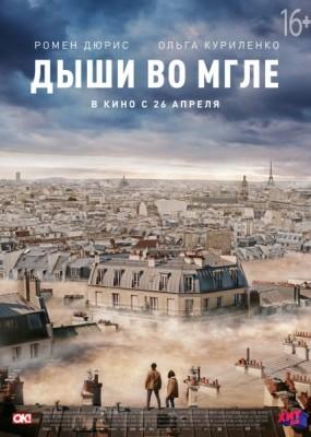 Дыши во мгле / Dans la brume (2018) TS