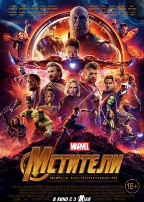 Мстители: Война бесконечности / Avengers: Infinity War (2018) TS