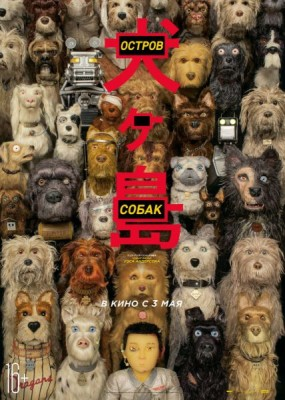 Остров собак / Isle of Dogs (2018) HDRip / BDRip (720p, 1080p)