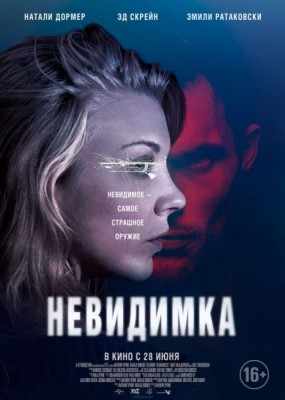 Невидимка / In Darkness (2018) WEB-DLRip / WEB-DL (720p, 1080p)