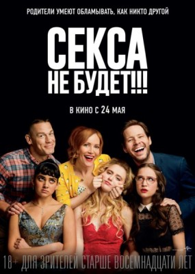 Секса не будет!!! / Blockers (2018) HDRip / BDRip (720p, 1080p)