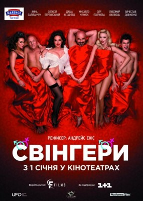 Свингеры (2018) WEB-DLRip / WEB-DL (720p, 1080p)