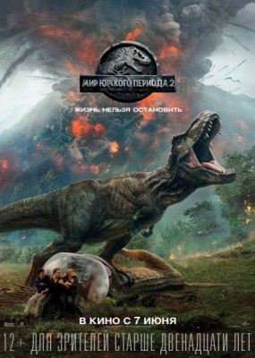 Мир Юрского периода 2 / Jurassic World: Fallen Kingdom (2018) HDRip / BDRip (720p, 1080p)