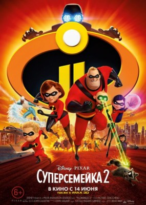 Суперсемейка 2 / Incredibles 2 (2018) HDRip / BDRip (720p)
