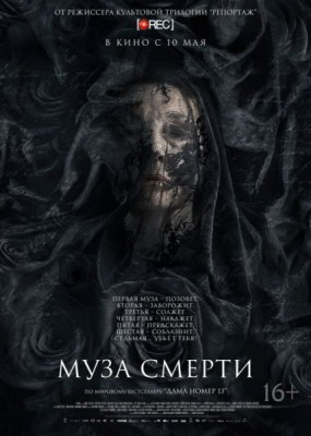 Муза смерти / Muse (2017) HDRip / BDRip (720p, 1080p)