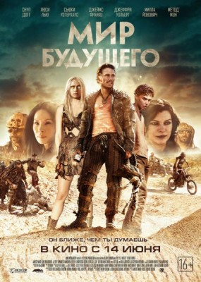 Миp 6yдyщeгo / Future World (2018) WEB-DLRip / WEB-DL (720p, 1080p)