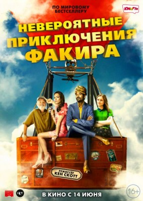 Невероятные приключения Факира / The Extraordinary Journey of the Fakir (2018) HDRip / BDRip (720p, 1080p)