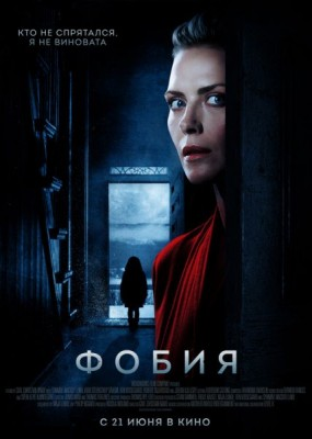 Фобия / Haunted (2017) HDRip / BDRip (720p)