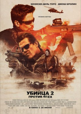 Убийца 2. Против всех / Sicario 2: Day of the Soldado (2018) HDRip / BDRip (720p, 1080p)