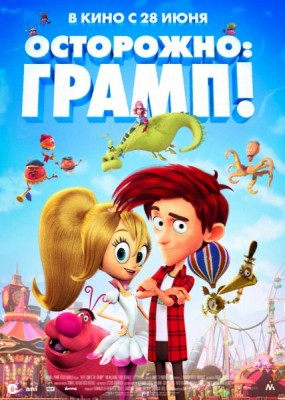 0cтopoжнo: Гpaмп!  / Here Comes the Grump (2018) HDRip / BDRip (720p)