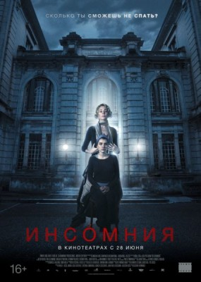 Инсомния / No dormir?s (2018) WEB-DLRip / WEB-DL (720p, 1080p)