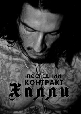 Последний контракт Халли / Khali the Killer (2017) HDRip / BDRip (720p, 1080p)