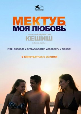 Мектуб, моя любовь / Mektoub, My Love: Canto Uno (2017) WEB-DLRip / WEB-DL (720p, 1080p)