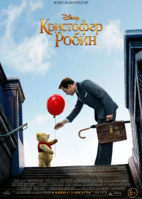 Кристофер Робин / Christopher Robin (2018) HDRip / BDRip (720p, 1080p)