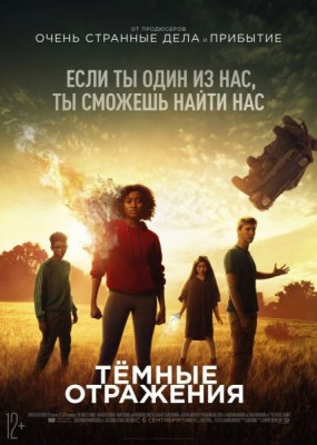 Тёмные отражения / The Darkest Minds (2018) HDRip / BDRip (720p, 1080p)
