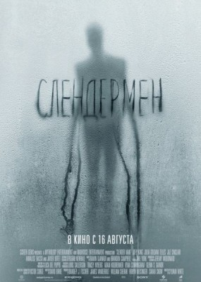 Слэндермэн / Slender Man (2018) HDRip / BDRip (720p)