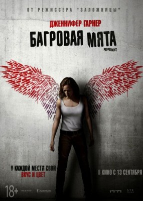 Багровая мята / Peppermint (2018) HDRip / BDRip (720p, 1080p)